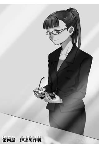 眼鏡なカノジョのスクリーンショット_5