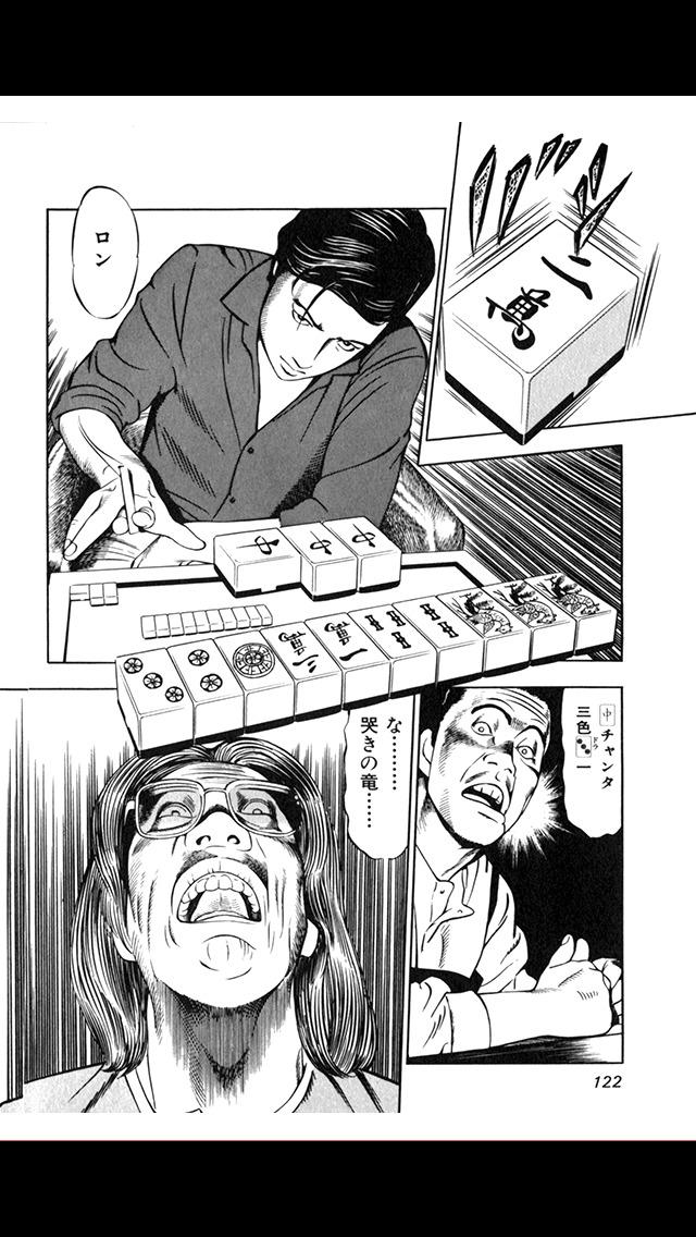 【近代麻雀】-人気麻雀マンガアプリ!-のスクリーンショット_5