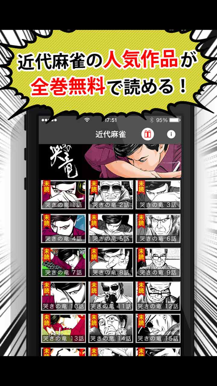 【全巻無料】近代麻雀 哭きの竜(漫画)のスクリーンショット_2
