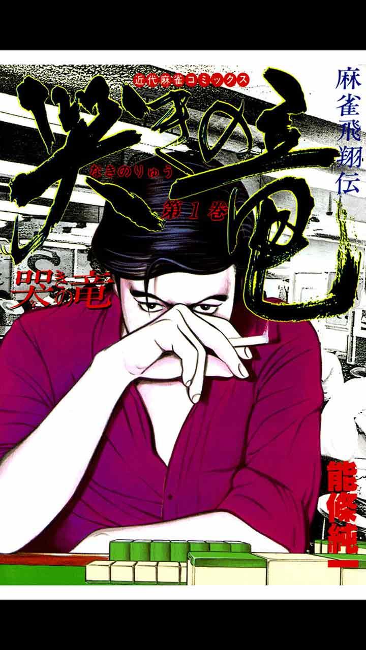 【全巻無料】近代麻雀 哭きの竜(漫画)のスクリーンショット_3