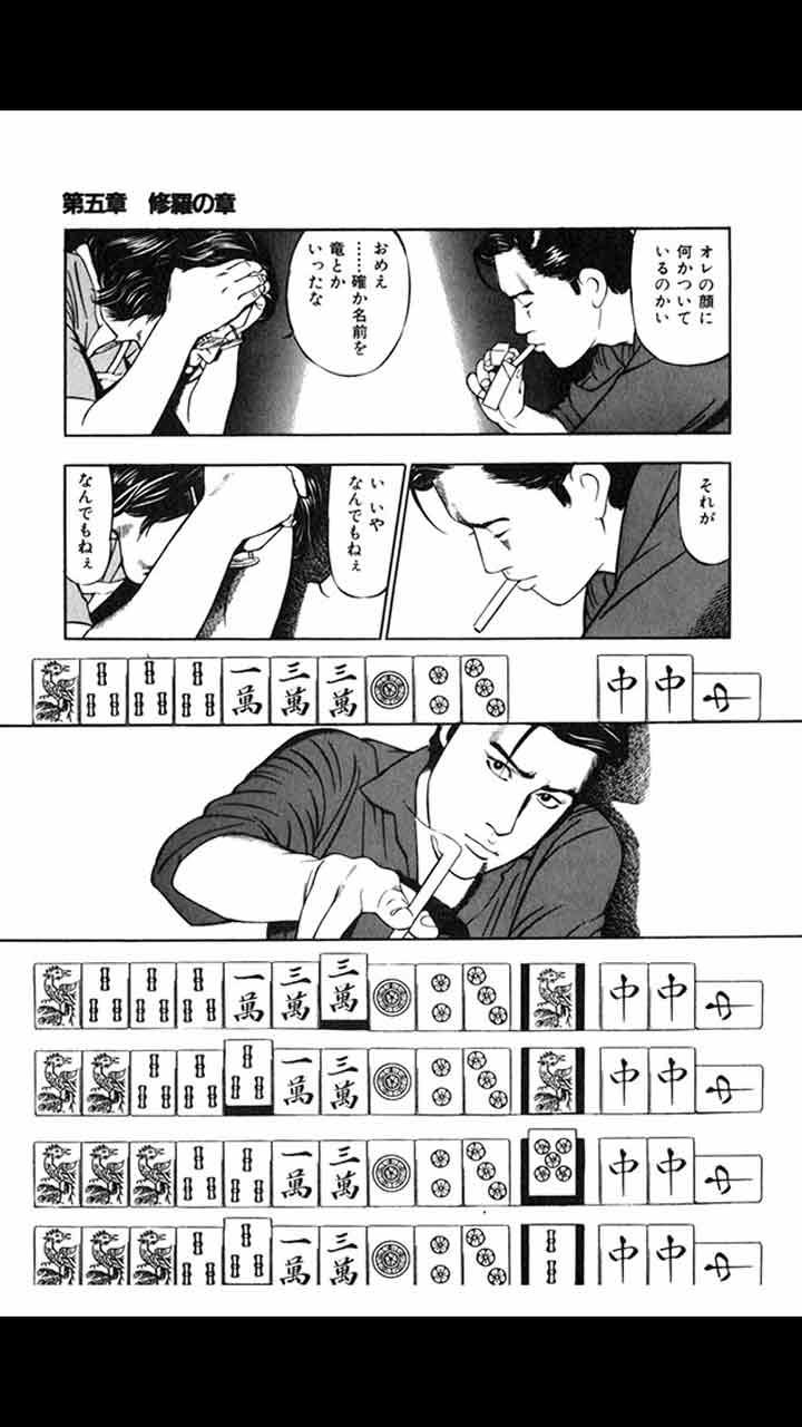 【全巻無料】近代麻雀 哭きの竜(漫画)のスクリーンショット_4