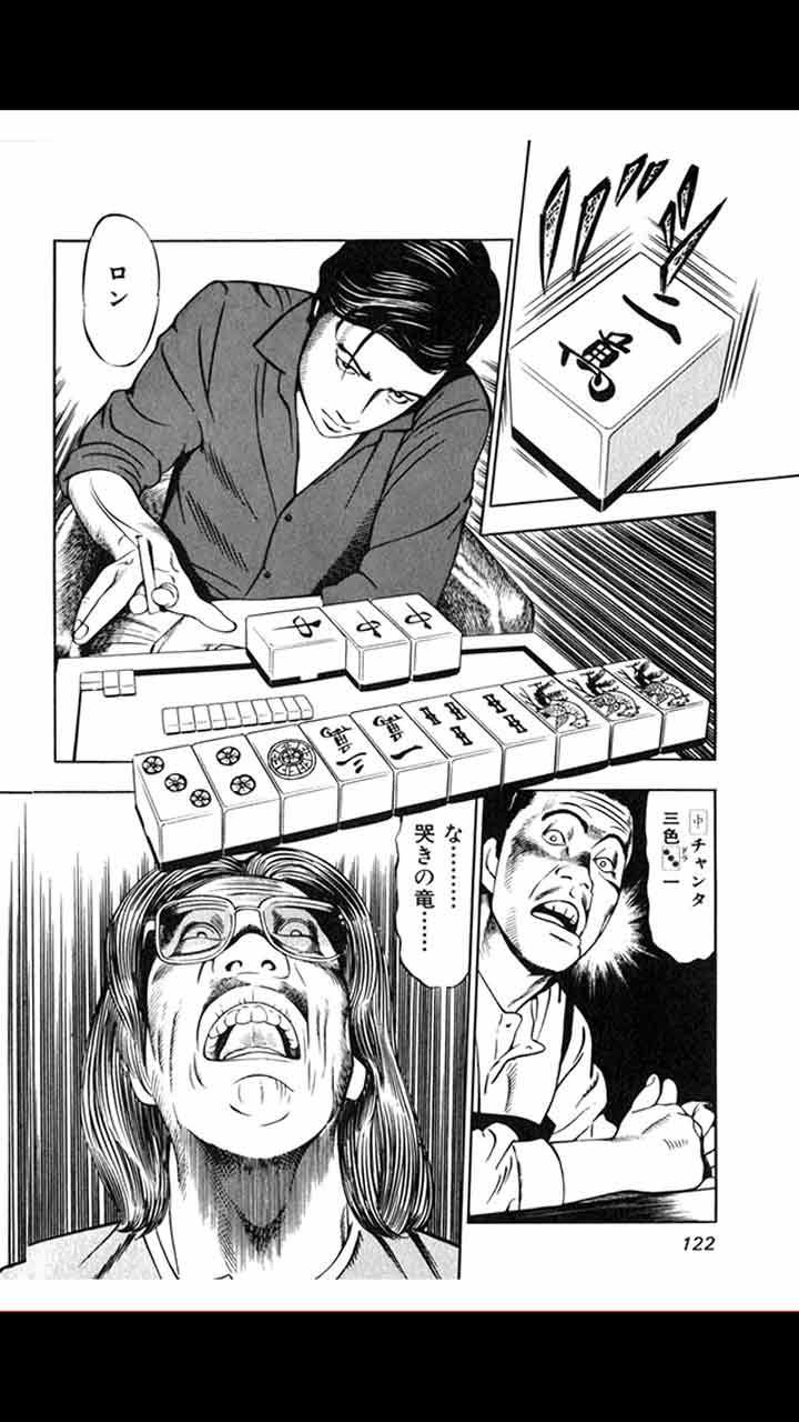 【全巻無料】近代麻雀 哭きの竜(漫画)のスクリーンショット_5