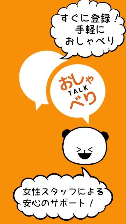 おしゃべりトークのスクリーンショット_1