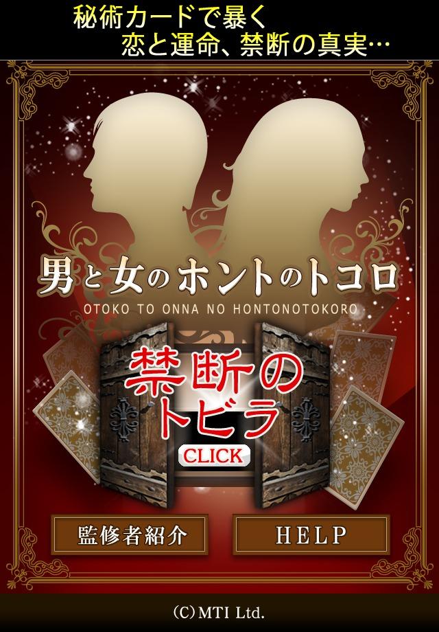 秘術カードが教える 男と女のホントのトコロのスクリーンショット_1