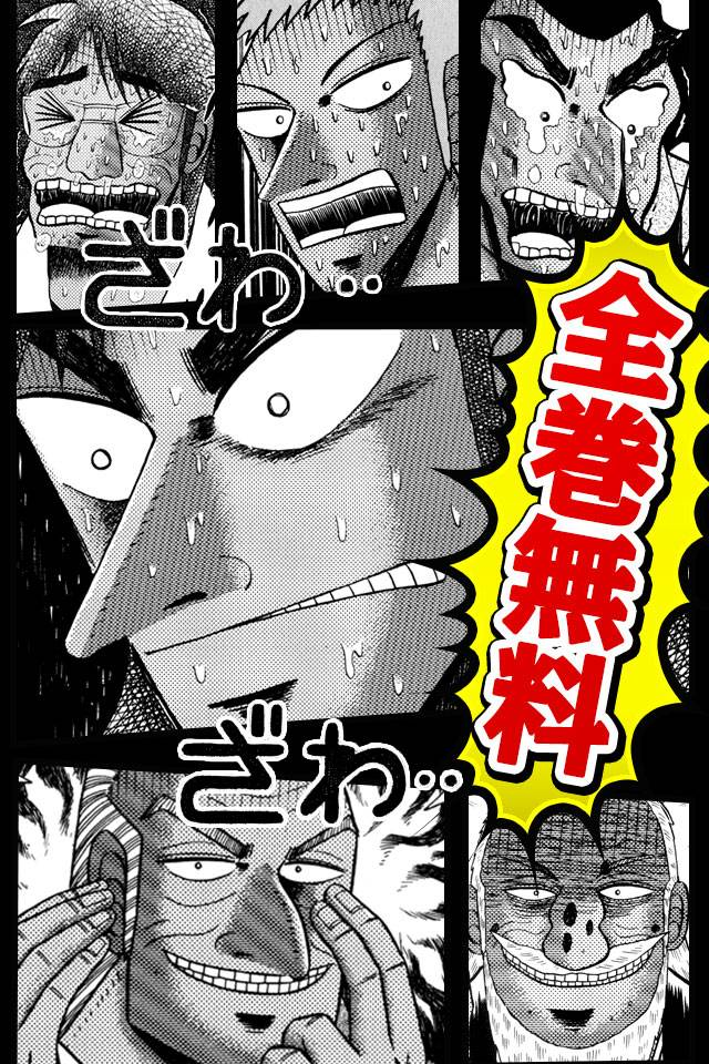 【全巻読破】賭博黙示録カイジ~人気漫画アプリ~のスクリーンショット_1