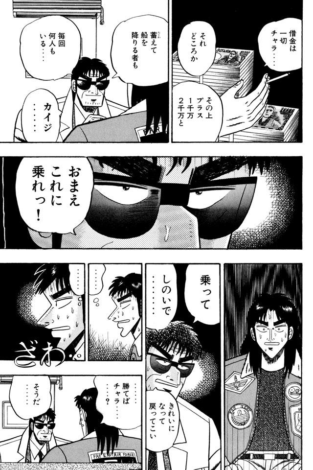 【全巻読破】賭博黙示録カイジ~人気漫画アプリ~のスクリーンショット_3