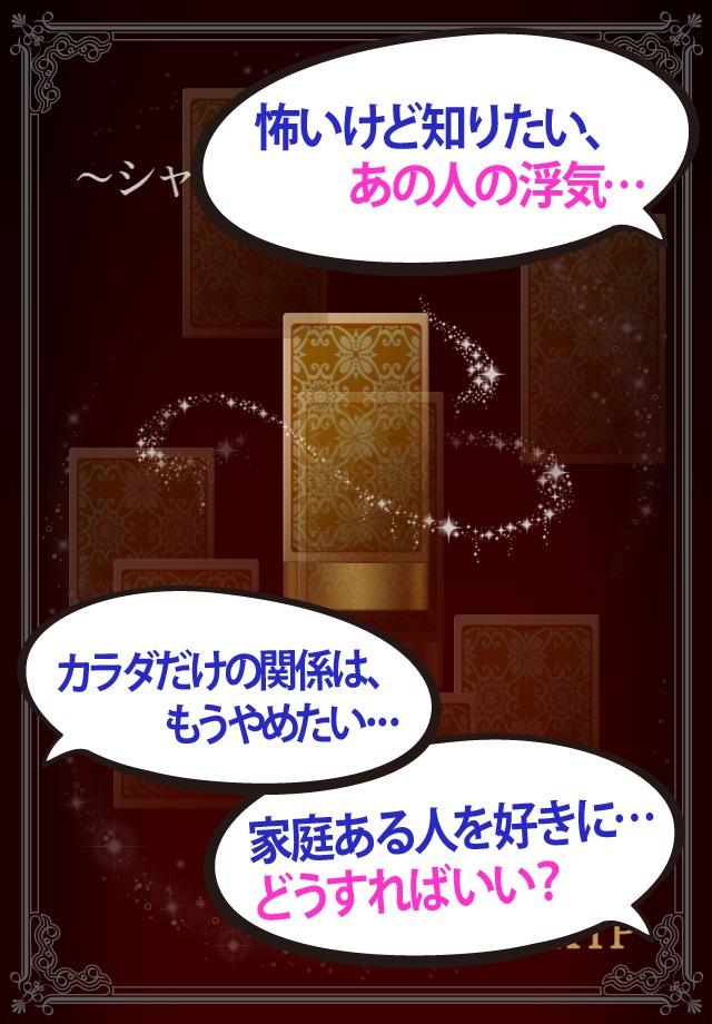 秘術カードが教える 男と女のホントのトコロのスクリーンショット_4