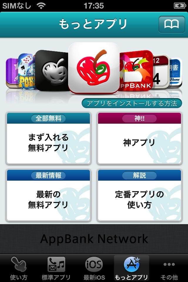 説明書 for iPhoneのスクリーンショット_5