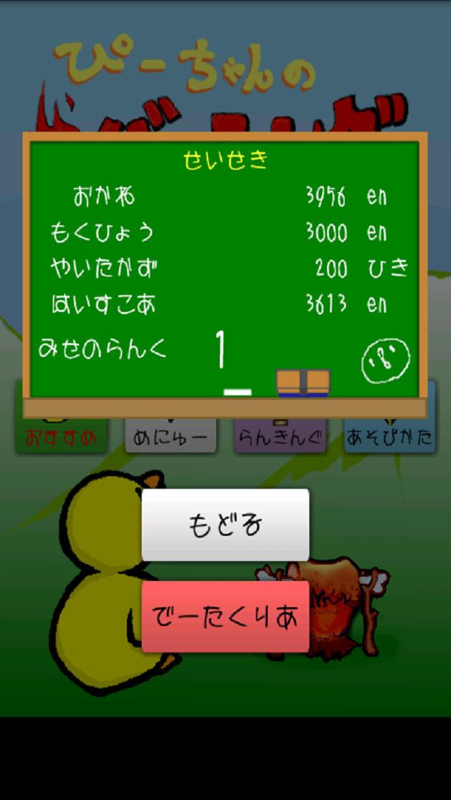 ぴーちゃんのバーニング!のスクリーンショット_3