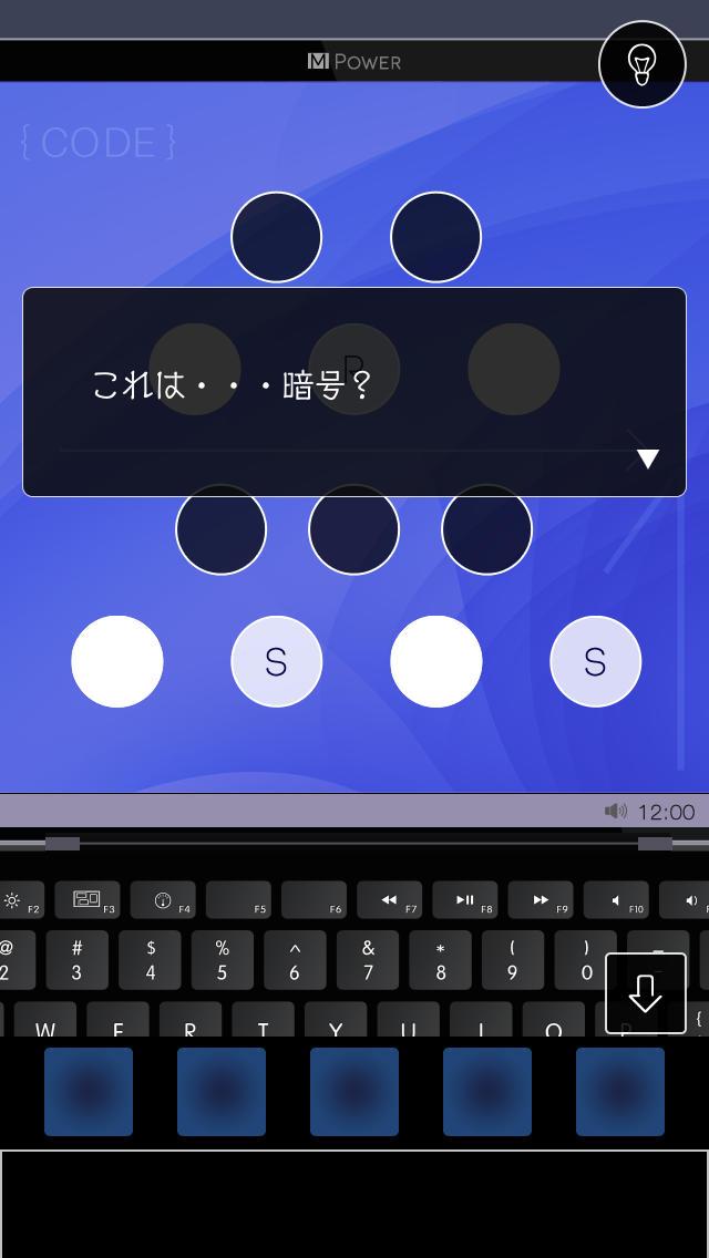 脱出ゲーム エンリルと13の暗号のスクリーンショット_3