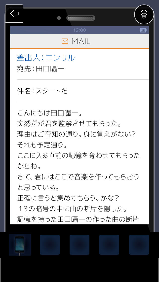 脱出ゲーム エンリルと13の暗号のスクリーンショット_4