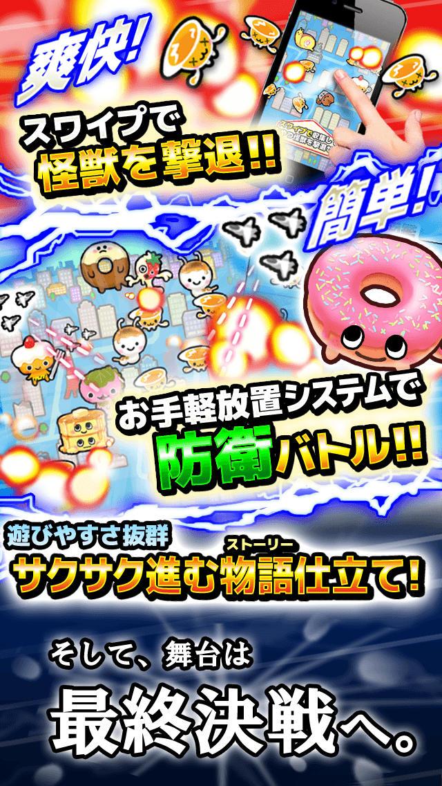 3時のおやつ怪獣 〜スイーツから地球を守れ!放置ゲームアプリ〜のスクリーンショット_2
