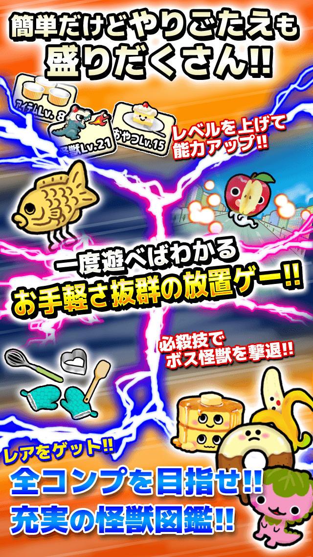 3時のおやつ怪獣 〜スイーツから地球を守れ!放置ゲームアプリ〜のスクリーンショット_3