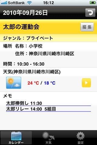 お天気スケジューラーのスクリーンショット_3