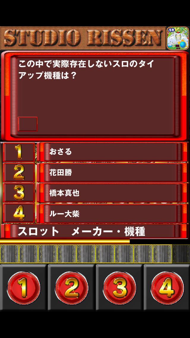 スロクイズのスクリーンショット_2