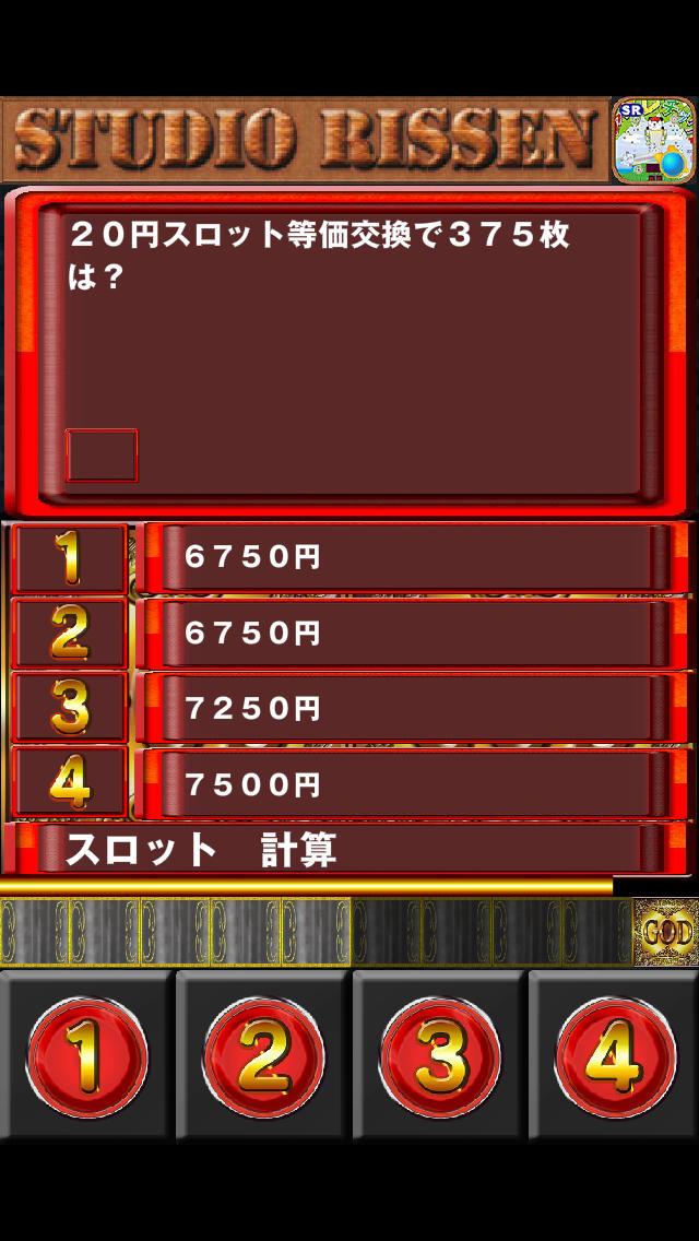 スロクイズのスクリーンショット_3