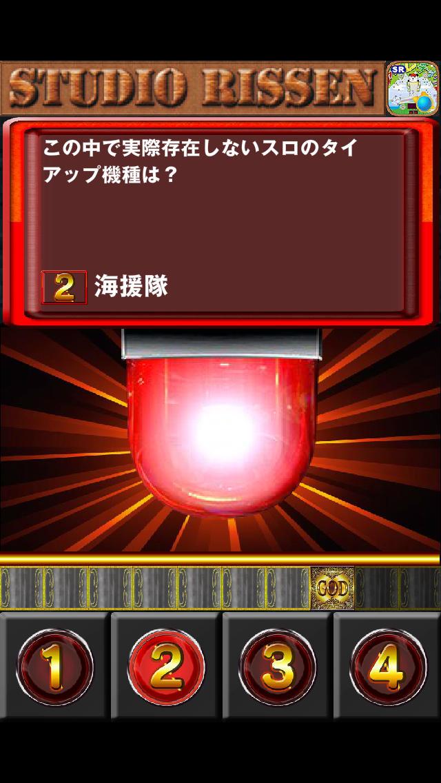 スロクイズのスクリーンショット_4