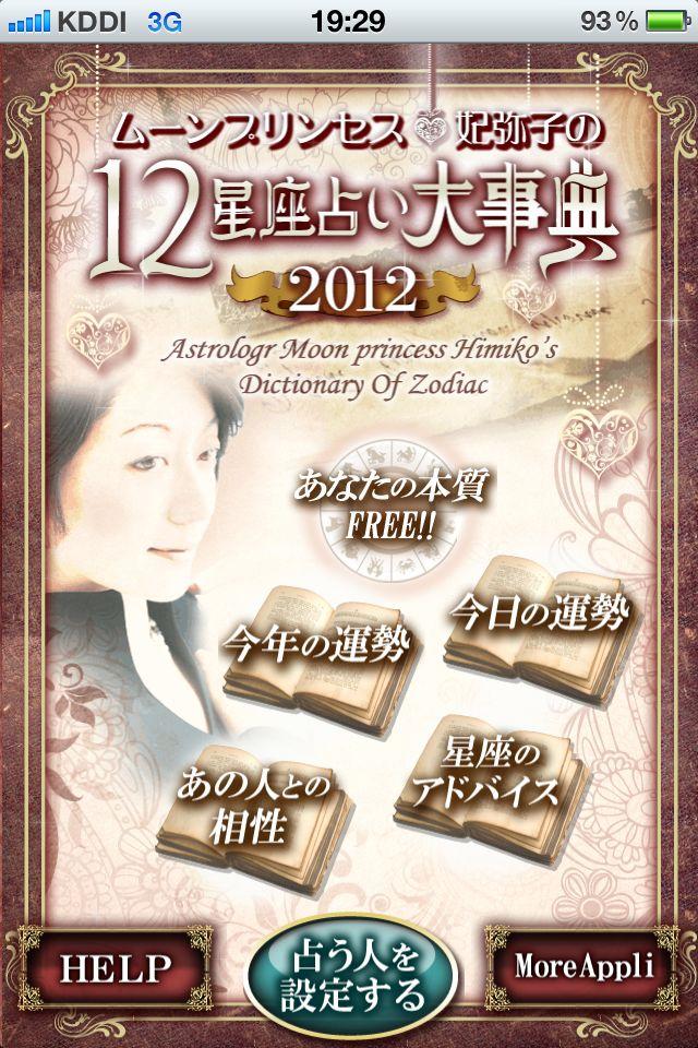 ムーンプリンセス妃弥子の12星座占い大辞典 2012のスクリーンショット_1