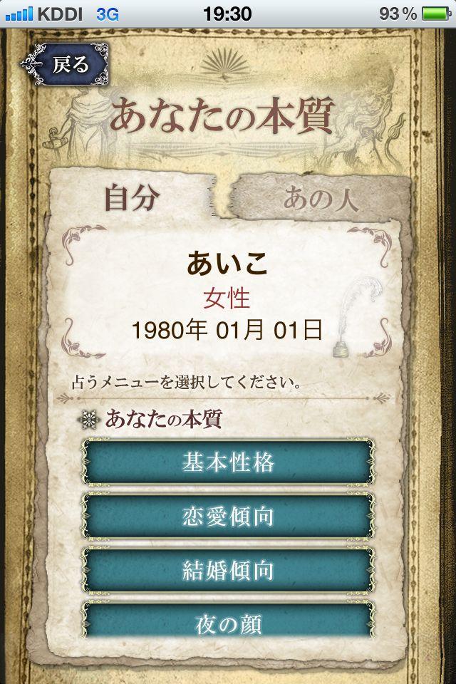 ムーンプリンセス妃弥子の12星座占い大辞典 2012のスクリーンショット_2