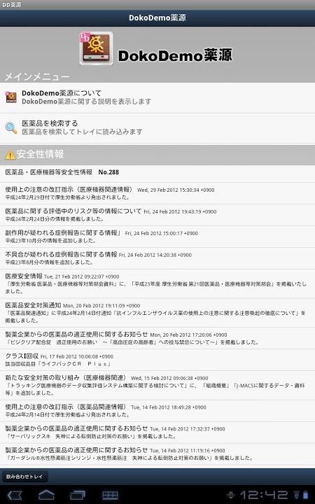 DokoDemo薬源のスクリーンショット_1