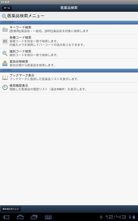 DokoDemo薬源のスクリーンショット_2