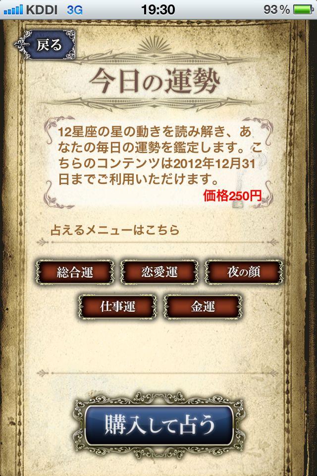 ムーンプリンセス妃弥子の12星座占い大辞典 2012のスクリーンショット_3