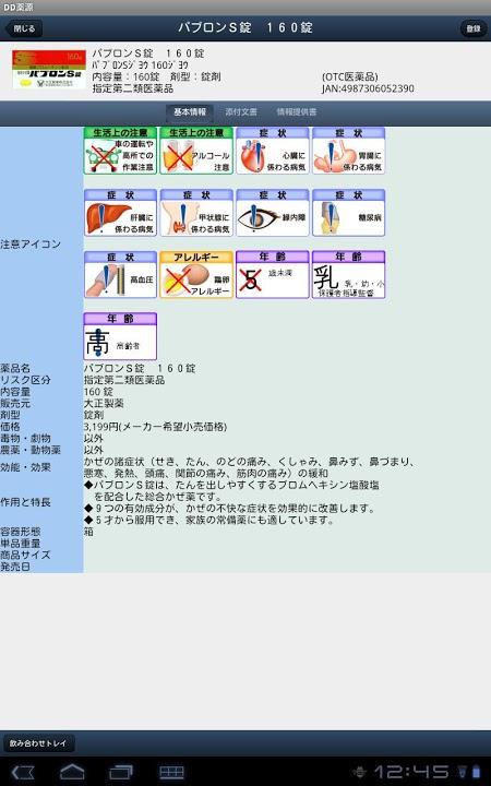 DokoDemo薬源のスクリーンショット_5