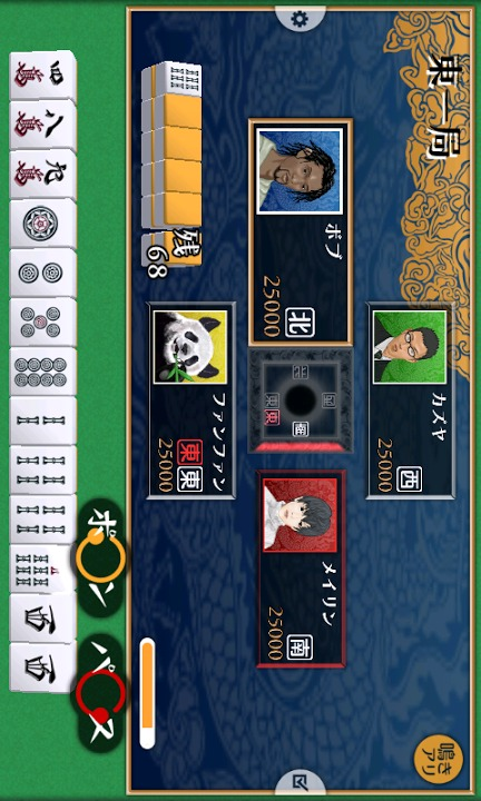 四家麻雀 和 パーティプレイ用コントローラアプリのスクリーンショット_1