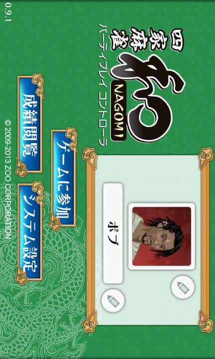 四家麻雀 和 パーティプレイ用コントローラアプリのスクリーンショット_2