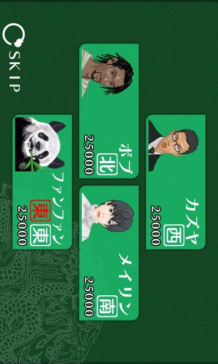 四家麻雀 和 パーティプレイ用コントローラアプリのスクリーンショット_3