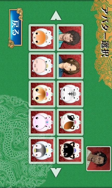 四家麻雀 和 パーティプレイ用コントローラアプリのスクリーンショット_5