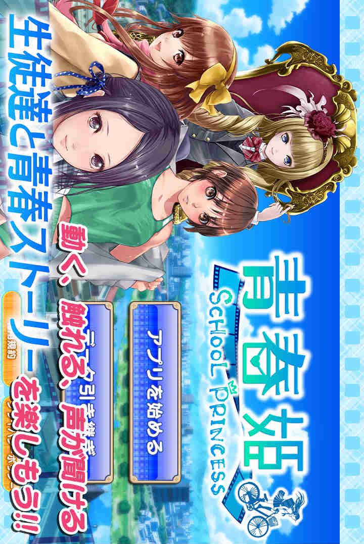 青春姫 スクールプリンセスのスクリーンショット_1