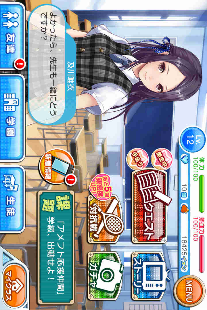 青春姫 スクールプリンセスのスクリーンショット_2