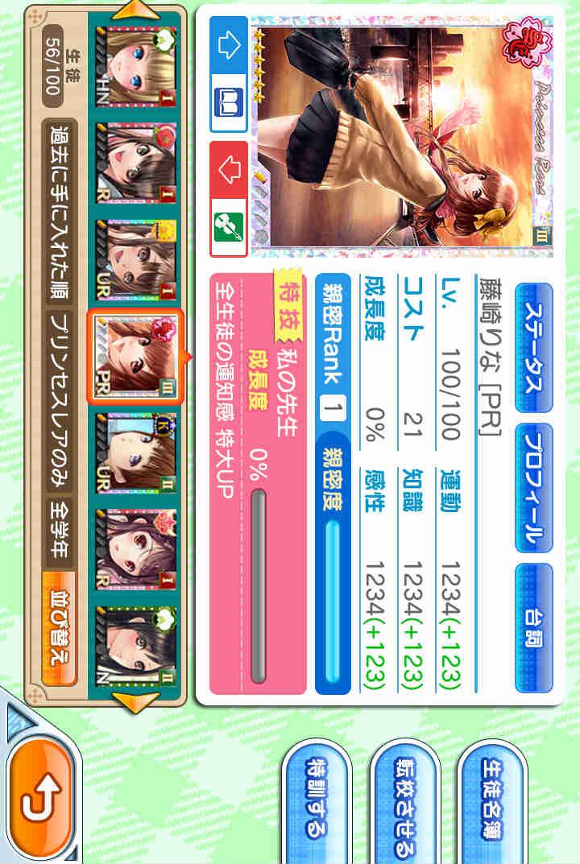 青春姫 スクールプリンセスのスクリーンショット_3