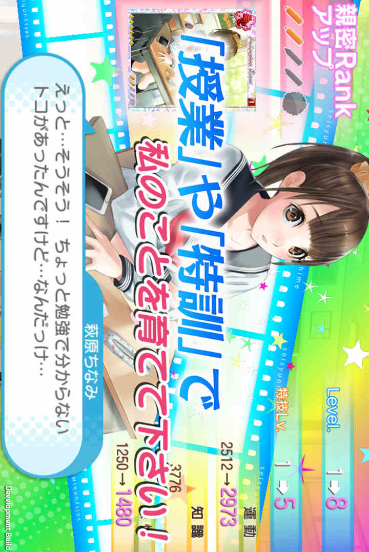 青春姫 スクールプリンセスのスクリーンショット_4
