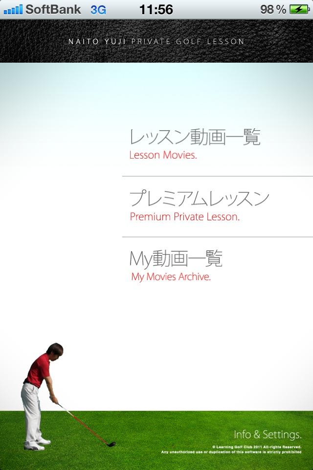 内藤雄士のPRIVATE GOLF LESSON 【無料版】のスクリーンショット_1