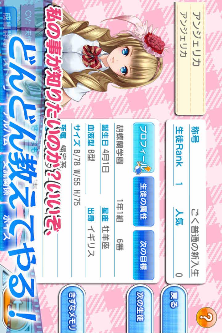 青春姫 スクールプリンセスのスクリーンショット_5