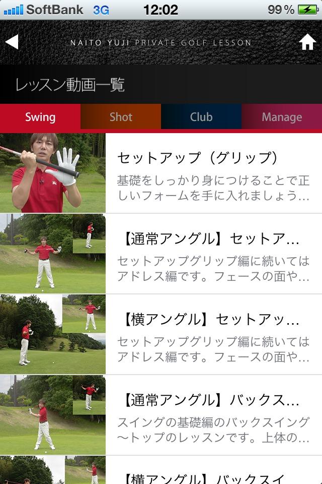 内藤雄士のPRIVATE GOLF LESSON 【無料版】のスクリーンショット_2