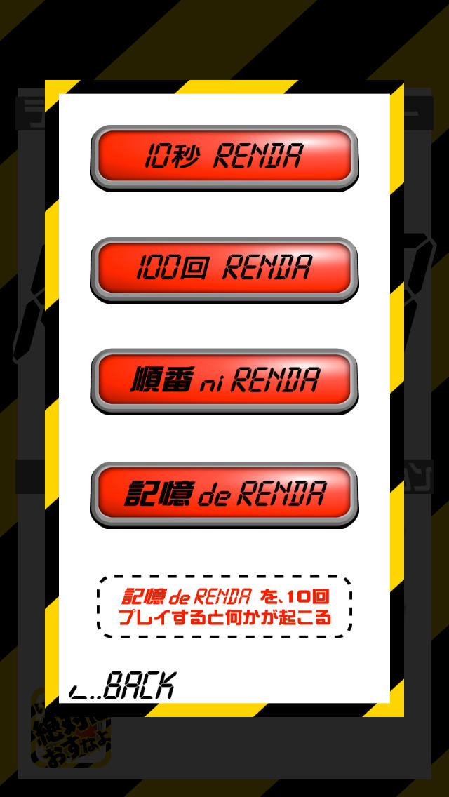 VS RENDA オンライン連打対戦機能搭載!のスクリーンショット_2