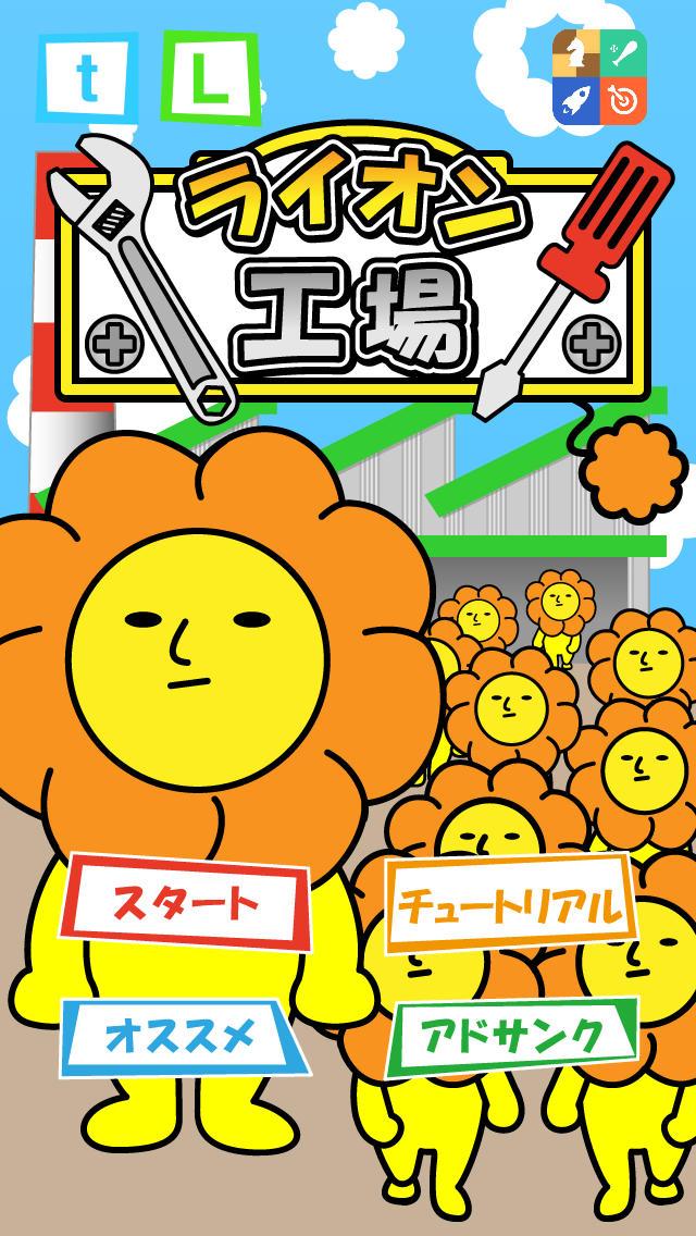 ライオン工場 〜実はライオンは工場で作られていた!?〜のスクリーンショット_1