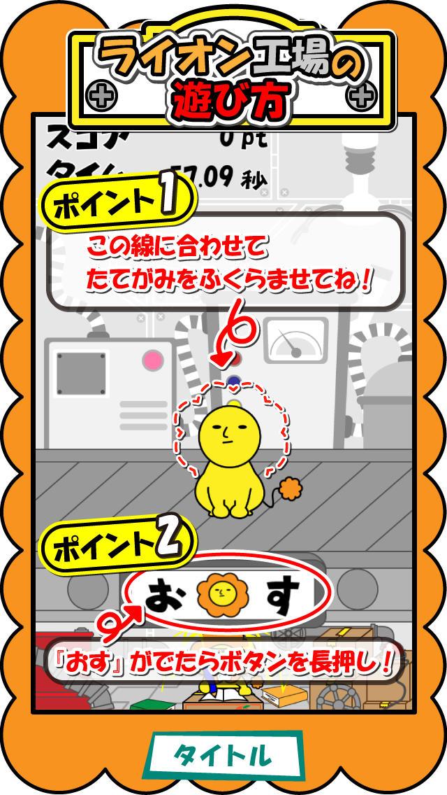 ライオン工場 〜実はライオンは工場で作られていた!?〜のスクリーンショット_2