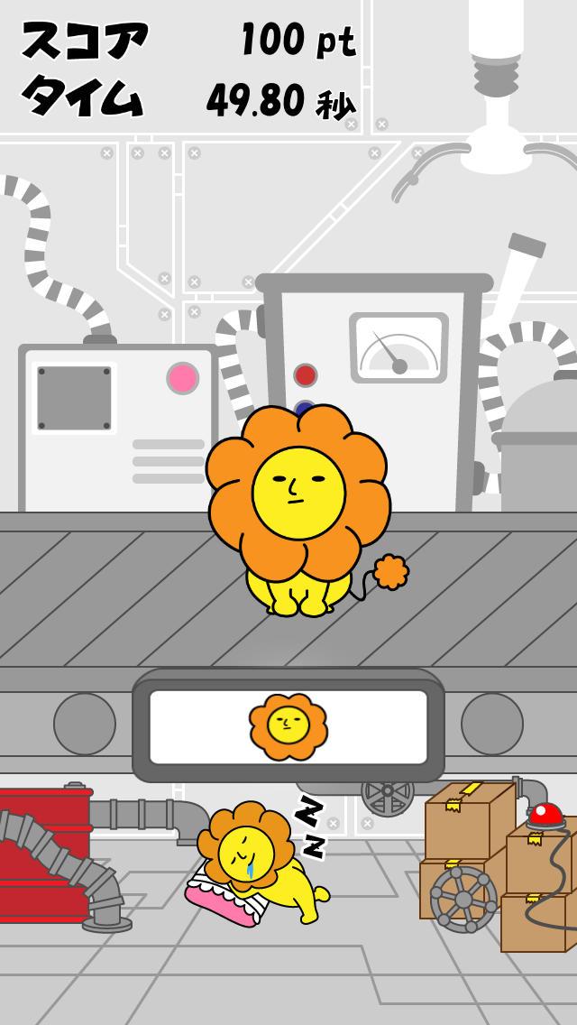 ライオン工場 〜実はライオンは工場で作られていた!?〜のスクリーンショット_3