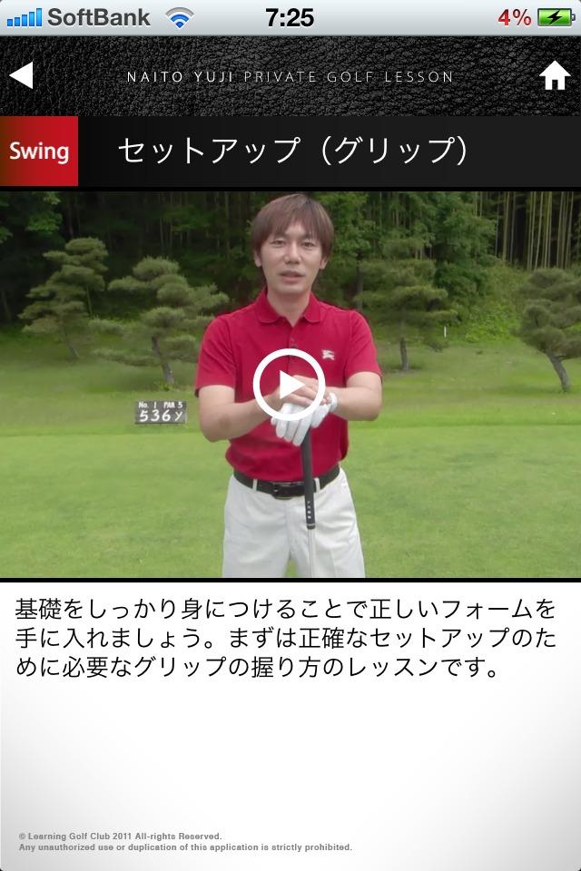 内藤雄士のPRIVATE GOLF LESSON 【無料版】のスクリーンショット_3