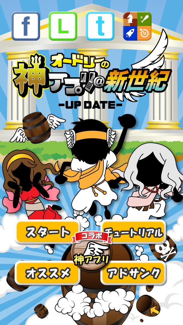 タルロケ GO!GO!〜てっぺん目指せ!〜のスクリーンショット_1
