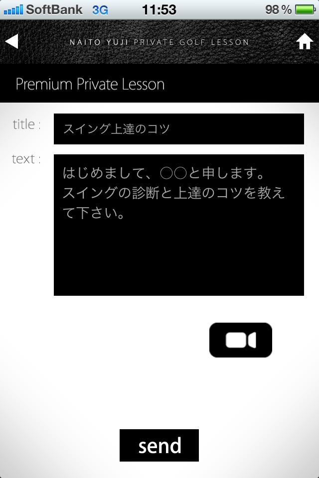 内藤雄士のPRIVATE GOLF LESSON 【無料版】のスクリーンショット_4