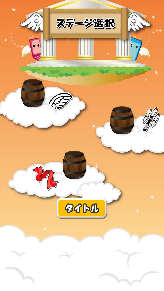 タルロケ GO!GO!〜てっぺん目指せ!〜のスクリーンショット_2