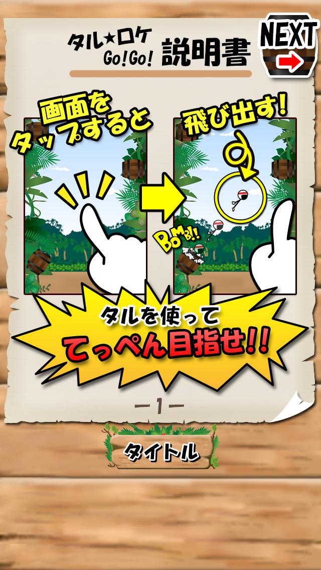 タルロケ GO!GO!〜てっぺん目指せ!〜のスクリーンショット_3