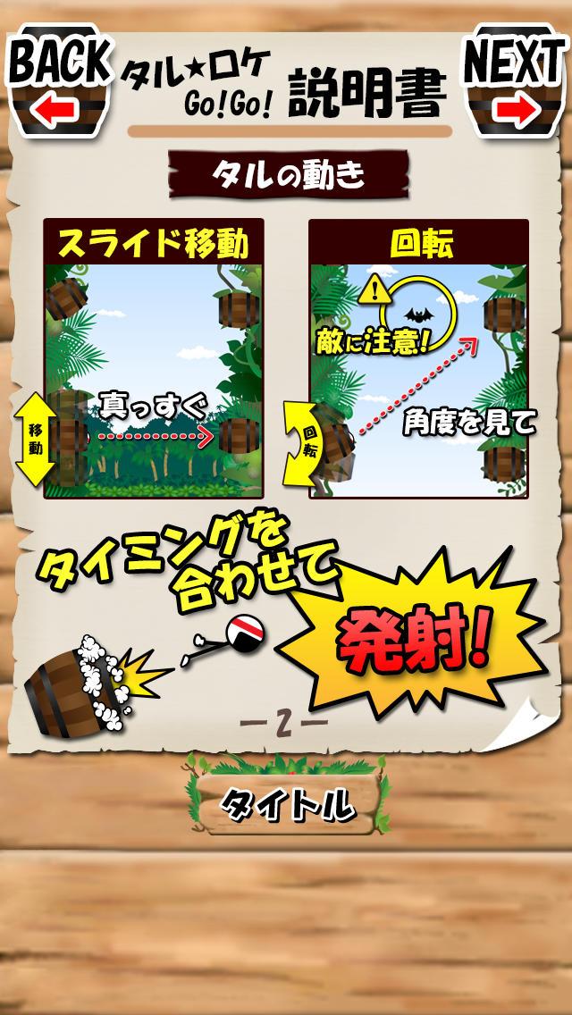 タルロケ GO!GO!〜てっぺん目指せ!〜のスクリーンショット_4