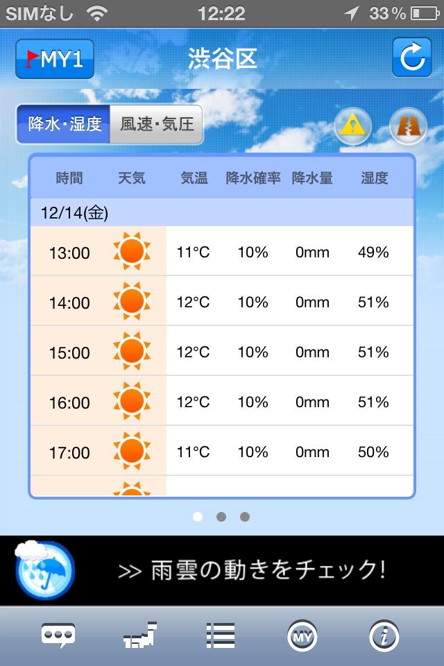 ソラダスお天気予報のスクリーンショット_1