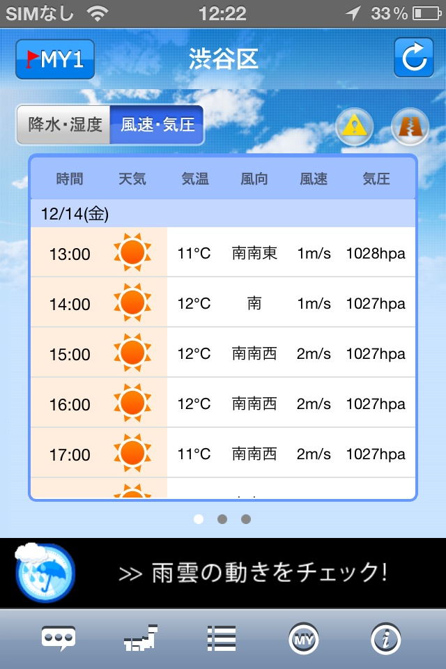 ソラダスお天気予報のスクリーンショット_2